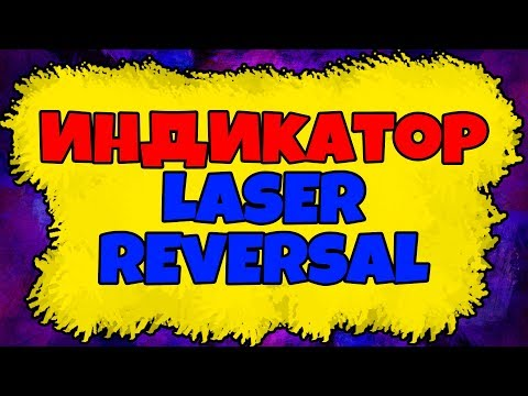 прогноз форекс  Forex Signals Индикатор Laser Reversal