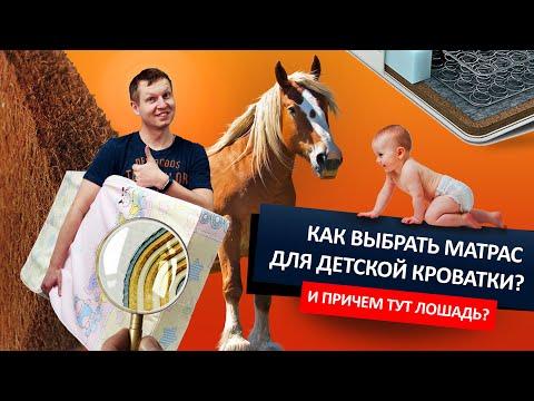 Как выбрать матрас для детской кроватки - от магазина Boan Baby