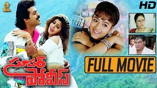 Super Police Telugu Movie Full HD    Venkatesh    Nagma    Soundarya    Kota    Suresh Production