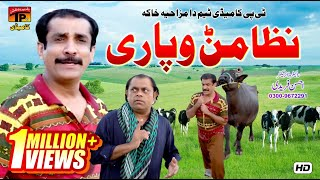 Nizamarn Wapari | Akram Nizami | TP Comedy