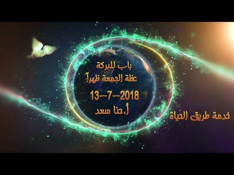 3- باب للبركة - أ. حنا سعد - خدمة طريق الحياة - عظة الجمعة ظهراً -  13-7-2018
