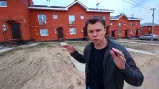 Отзывы клиентов - таунхаус в п.Ждановский