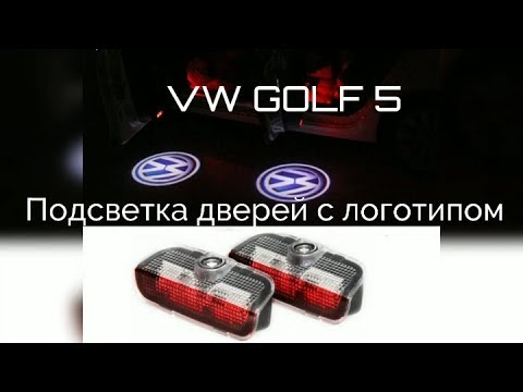 VW Golf 5 подсветка дверей с логотипом