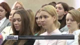 Конференция по коммуникации и журналистике в Нижнем Новгороде