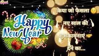 💖 Happy new year whatsapp status 😍 welcome in 2019