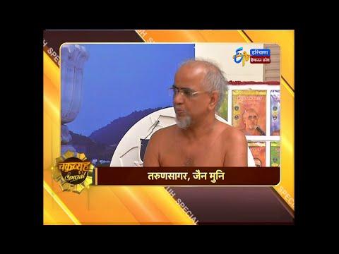Chakravyuh-Tarun Sagar- Jain Monk - Haryana- On 30th Aug 2016