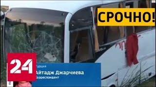 Смотреть видео В Анталье попал в ДТП автобус с россиянами - Россия 24 онлайн