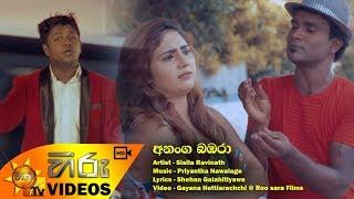 Ananga Bambara - Sisila Ravinath | [www.hirutv.lk] Thumbnail