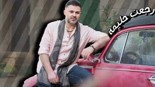 رجعت حليمة - ربيع الأسمر / Rabih Al asmar - rj3et 7alemeh