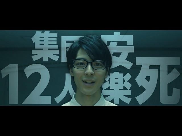 映画『十二人の死にたい子どもたち』予告編