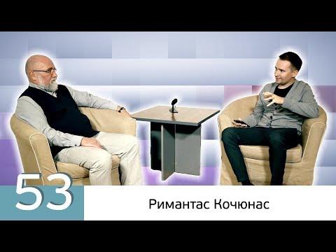 Римантас Кочюнас. Экзистенциальная психотерапия. Большое интервью.