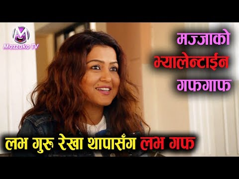 Valentine Love Guff with Rekha Thapa || लभ गुरु रेखासँग लभ गफ || Mazzako TV