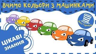 Мультик про кольори (машинки) для дітей. Ukrainian colors (cars) for kids