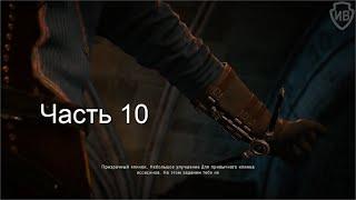Прохождение Assassin's Creed Unity (Единство) — Часть 10 (Призрачный клинок )