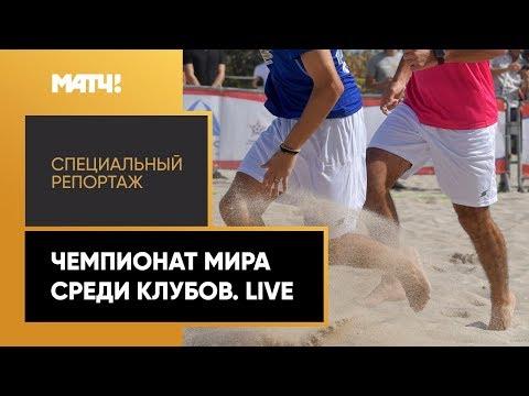 «Чемпионат мира среди клубов. Live». Специальный репортаж