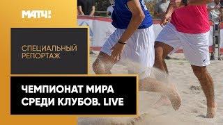 Чемпионат мира среди клубов Live Специальный репортаж