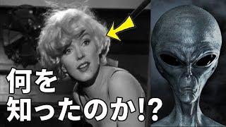 """エリア51のUFO宇宙人""""最高機密""""を知ったマリリン・モンローが"""