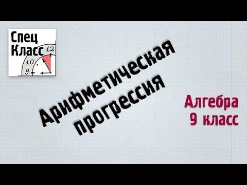 Видеоурок: Типовые задачи по теме Арифметическая