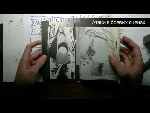 Фреймы (Кадры) | Как рисовать мангу
