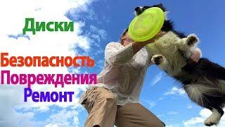 фризби - диски для собак: Устранение повреждений и безопасность