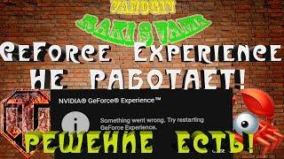 GeForce Experience НЕ РАБОТАЕТ ! РЕШЕНИЕ ЕСТЬ!