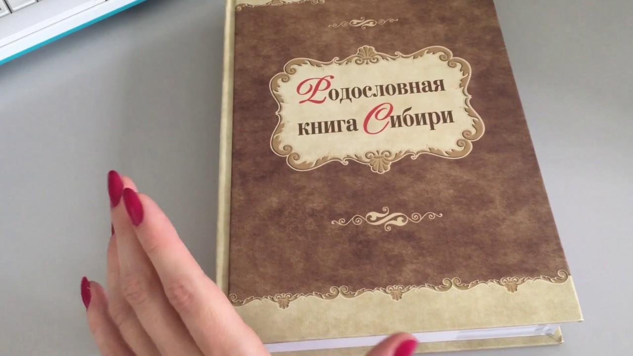 Родословная книга Сибири. Обзор