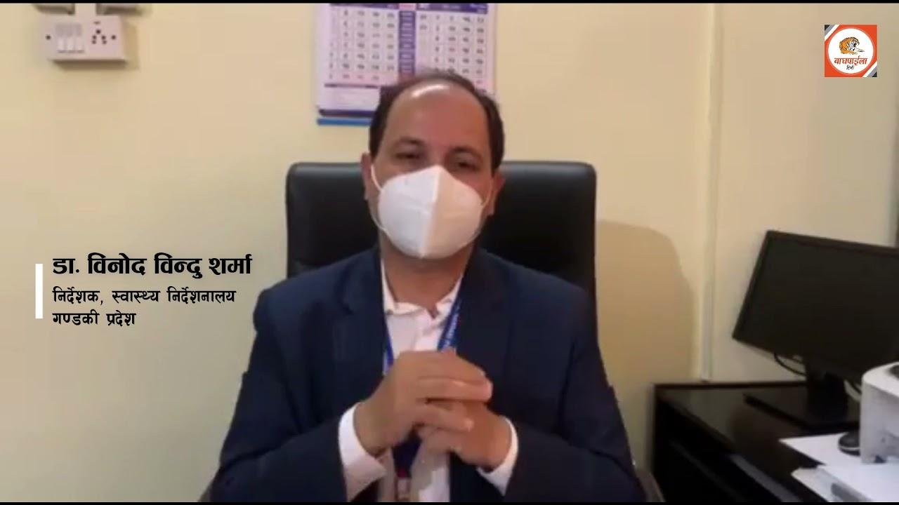 Download हस्पिटलमा भर्ना भएका काेराेना सङ्क्रमितले दैनिक Rs. 15000 सम्म रकम पाउँछन् : डा.बिनाेद विन्दु शर्मा