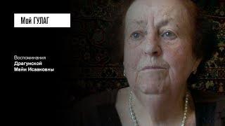 «Передайте детям, что нас везут в Казахстан»: Драгунская М.И. (фильм #22, Мой ГУЛАГ)