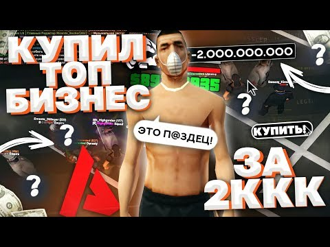 КУПИЛ САМЫЙ ТОПОВЫЙ БИЗНЕС ЗА 2.000.000.000$ НА ARIZONA RP GLENDALE