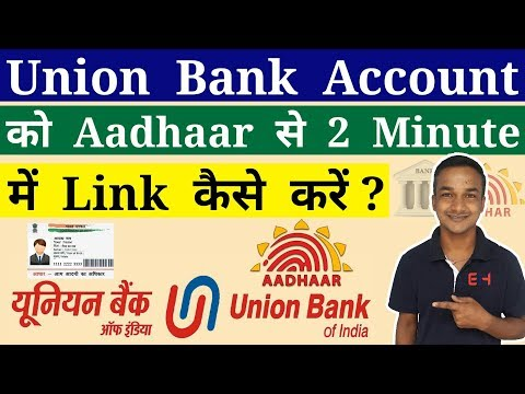 How To Link Aadhaar To Union Bank Of India (UBI) Account Number Online Less Than 2 Minute
