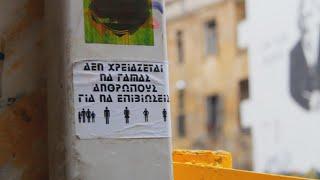 Βόλτα Κυριακή μεσημέρι στα Εξάρχεια - inExarchia.gr