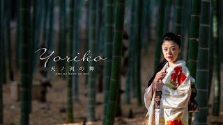Yoriko - 『天ノ河の舞 / ama no kawa no mai』 MV