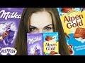 НЕГЛЯДЯ Молочный шоколад Альпен Гольд или Милка Alpen Gold Vs Milka mp3