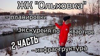 видео ЖК «Ольховка» в Володарского
