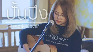 ปั้นปึง The Back up | Acoustic Cover By LnwKanoom' X OAT