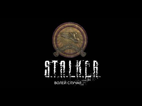 [STREAM]. S.T.A.L.K.E.R.: Волей Случая. №2.