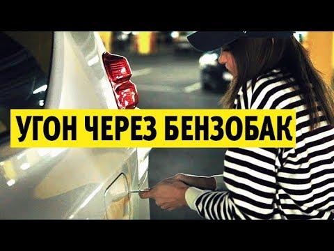 видео: Угнали land cruiser prado с крутой секреткой / breach car
