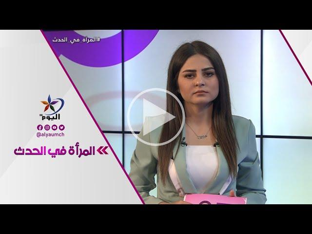 المرأة في الحدث | قناة اليوم 17-09-2021