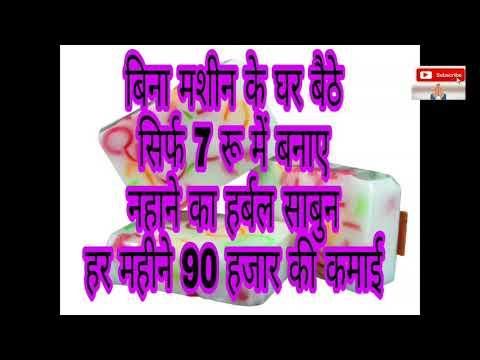 बिना मशीन 7 रू में बनाए हर्बल साबुन । कमाए 90000 रू महीना ।