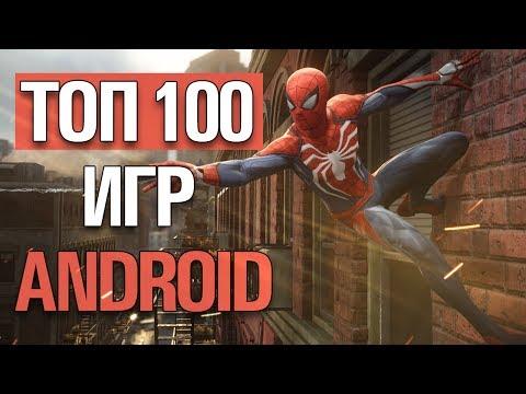 Скачать игры на андроид Android IT