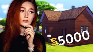 Я Пытаюсь построить дом всего за $5000 в Симс 4