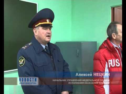 Начальник УФСИН Чувашии Алексей Нецкин посетил ИК №3 г. Новочебоксарск