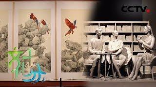 《文化十分》 20190718| CCTV综艺