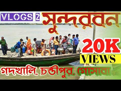 Godkhali to Gosaba Ferry ghat road trip|Sundarban tour | The boy Chiranjit