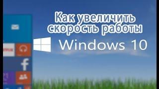 видео Оптимизация Windows 10 - или как повысить производительность Windows 10