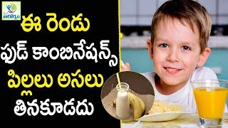 Food Combinations That Can Ruin for children Health - Health Tips in Telugu || Mana Arogyam