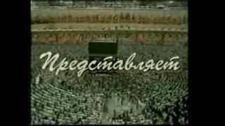 Кутуз Меч Ислама. (мультфильм)