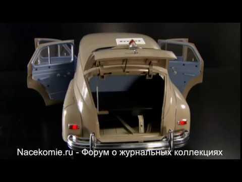 видео: Презентация Модели ГАЗ М20 Победа (ДеАгостини)