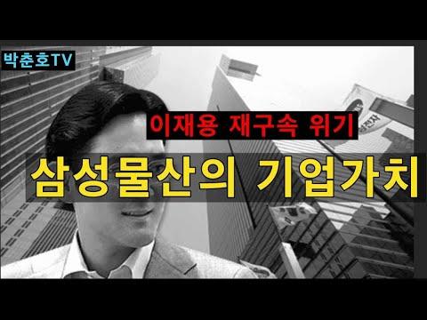 삼성 이재용의 재구속 위기와  '삼성물산'의 기업가치