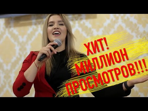 Ажай Абакарова - Храни 2019г. Свадьба в Буйнакске